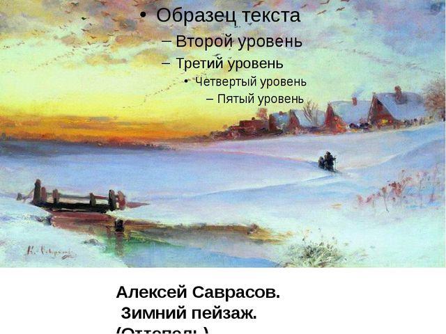 ЗИМА Алексей Саврасов. Зимний пейзаж.(Оттепель)