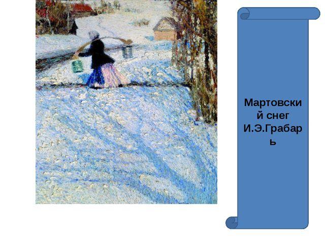 Мартовский снег И.Э.Грабарь