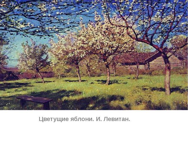 Цветущие яблони. И. Левитан.