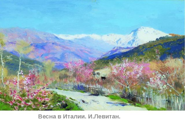 Весна в Италии. И.Левитан.