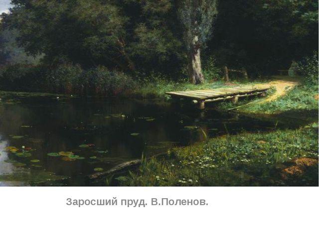 Заросший пруд. В.Поленов.