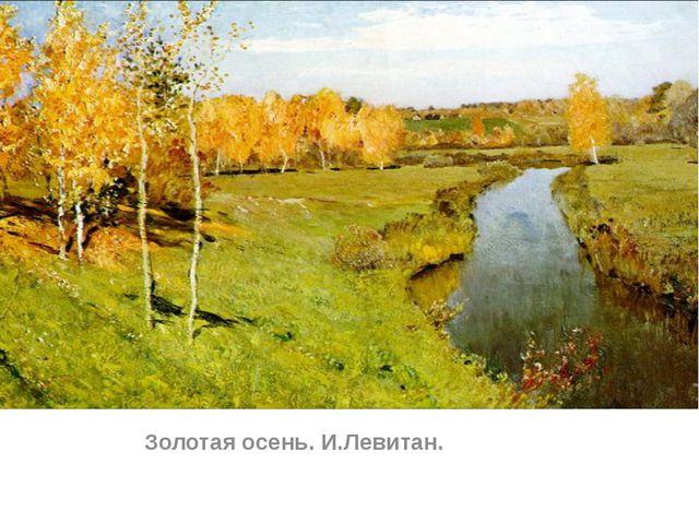 Золотая осень. И.Левитан.