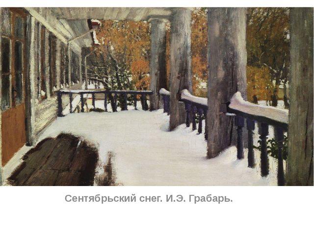 Сентябрьский снег. И.Э. Грабарь.