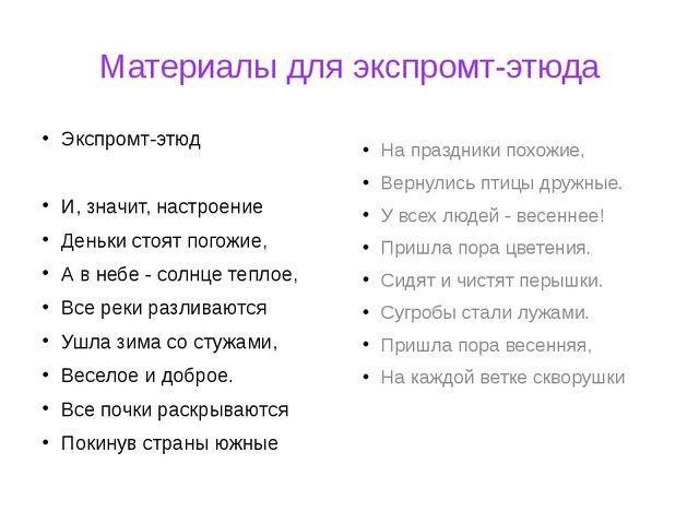 Материалы для экспромт-этюда Экспромт-этюд  И, значит, настроение Деньки сто...