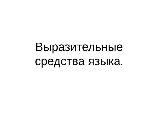 Выразительные средства языка.
