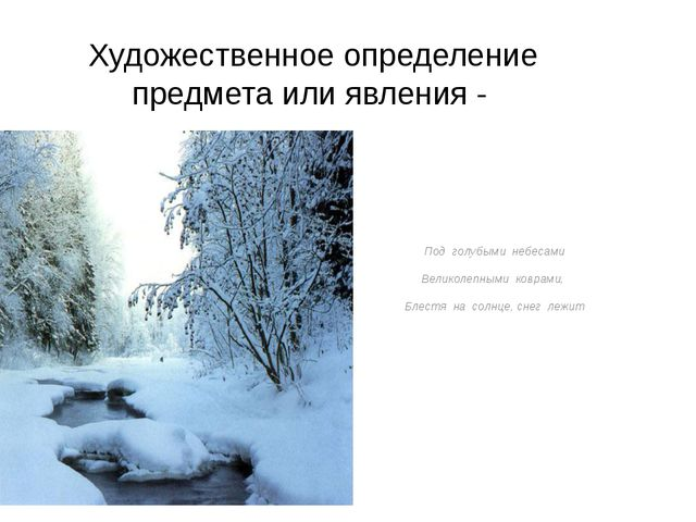 Художественное определение предмета или явления - Под голубыми небесами Велик...