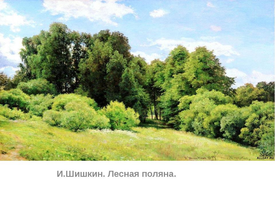 И.Шишкин. Лесная поляна.