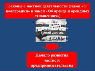 Законы о частной деятельности (закон «О кооперации» и закон «Об аренде и арен