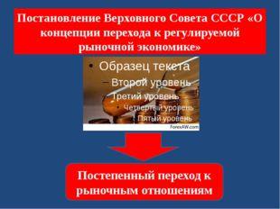 Постановление Верховного Совета СССР «О концепции перехода к регулируемой рын