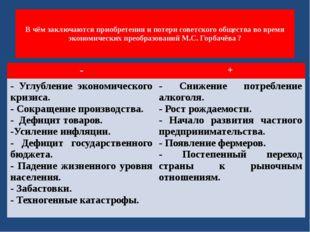 В чём заключаются приобретения и потери советского общества во время экономи