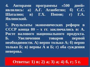 4. Авторами программы «500 дней» являлись: а) А.Г. Аганбегян; б) С.С. Шатали