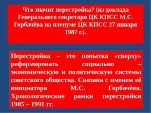 Что значит перестройка? (из доклада Генерального секретаря ЦК КПСС М.С. Горба