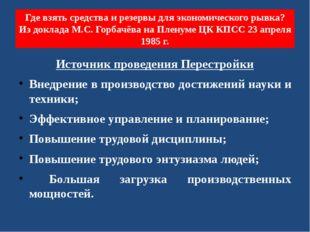 Где взять средства и резервы для экономического рывка? Из доклада М.С. Горбач