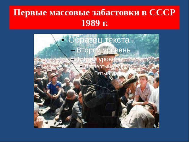 Первые массовые забастовки в СССР 1989 г.