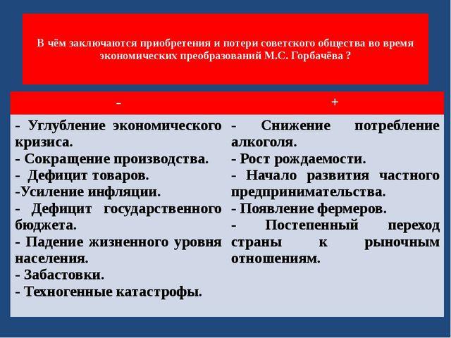 В чём заключаются приобретения и потери советского общества во время экономи...