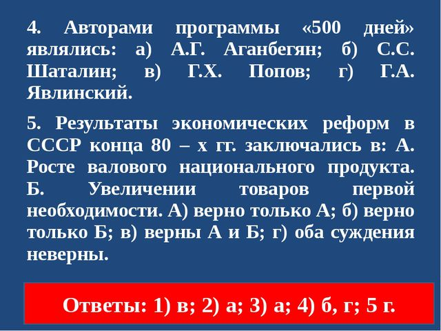 4. Авторами программы «500 дней» являлись: а) А.Г. Аганбегян; б) С.С. Шатали...