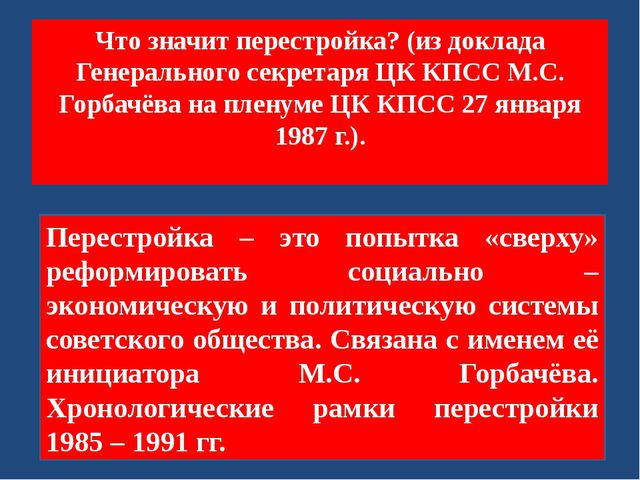 Что значит перестройка? (из доклада Генерального секретаря ЦК КПСС М.С. Горба...