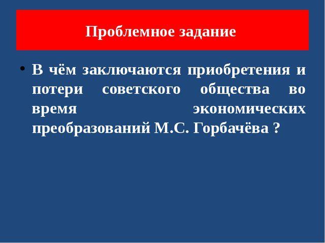 Проблемное задание В чём заключаются приобретения и потери советского обществ...
