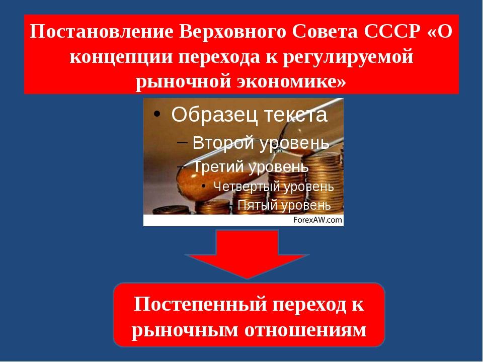 Постановление Верховного Совета СССР «О концепции перехода к регулируемой рын...