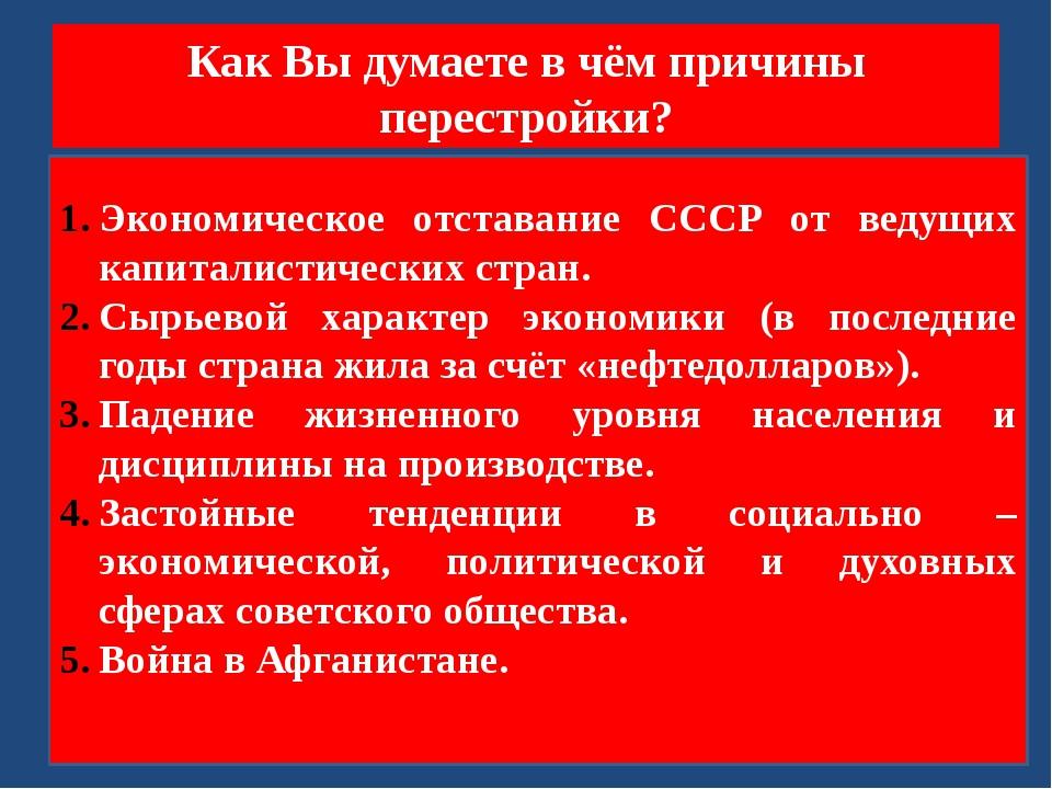 Как Вы думаете в чём причины перестройки? Экономическое отставание СССР от ве...