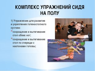 КОМПЛЕКС УПРАЖНЕНИЙ СИДЯ НА ПОЛУ 1) Упражнения для развития и укрепления голе