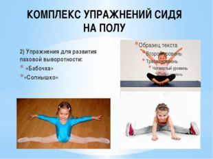 КОМПЛЕКС УПРАЖНЕНИЙ СИДЯ НА ПОЛУ 2) Упражнения для развития паховой выворотно