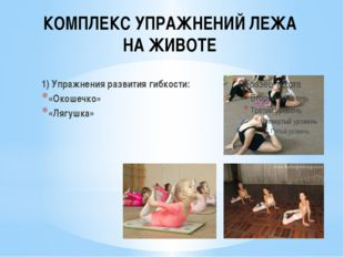 КОМПЛЕКС УПРАЖНЕНИЙ ЛЕЖА НА ЖИВОТЕ 1) Упражнения развития гибкости: «Окошечко