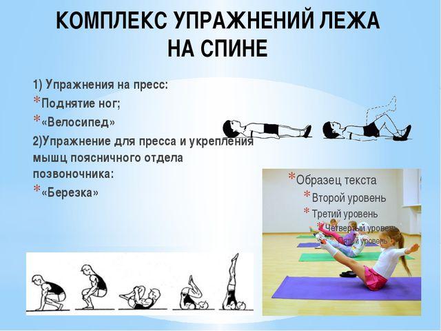 КОМПЛЕКС УПРАЖНЕНИЙ ЛЕЖА НА СПИНЕ 1) Упражнения на пресс: Поднятие ног; «Вело...