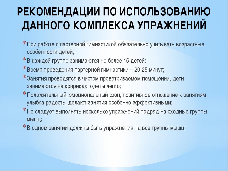 РЕКОМЕНДАЦИИ ПО ИСПОЛЬЗОВАНИЮ ДАННОГО КОМПЛЕКСА УПРАЖНЕНИЙ При работе с парте...