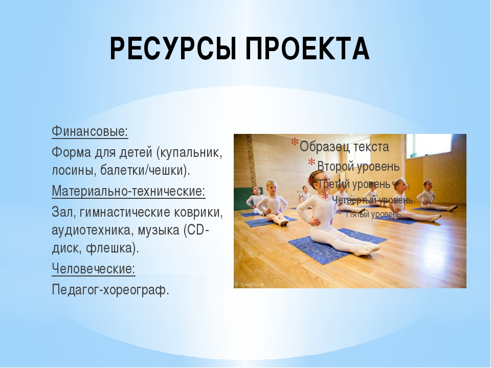 РЕСУРСЫ ПРОЕКТА Финансовые: Форма для детей (купальник, лосины, балетки/чешки...