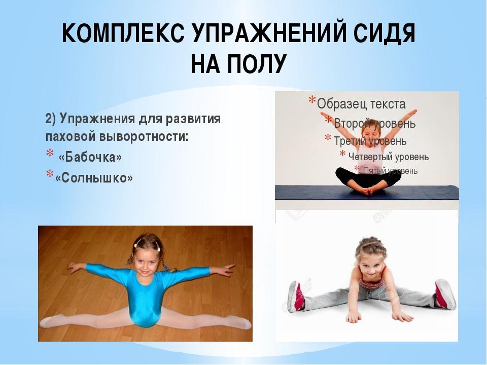 КОМПЛЕКС УПРАЖНЕНИЙ СИДЯ НА ПОЛУ 2) Упражнения для развития паховой выворотно...