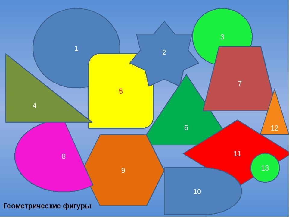 Геометрические фигуры 1 6 5 3 9 11 8 7 4 10 2 13 12