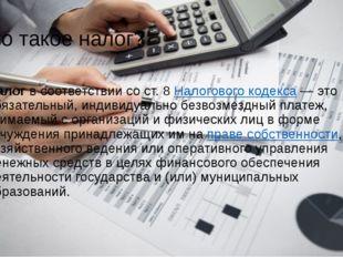 Что такое налог? Налогв соответствии со ст. 8Налогового кодекса— это обяза