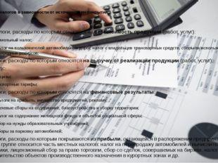 Виды налогов в зависимости от источников их покрытия: налоги, расходы по кото