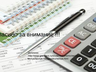 Спасибо за внимание !!! Источник :http://www.grandars.ru/student/ekonomichesk