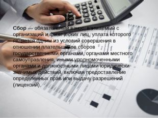 Сбор— обязательный взнос, взимаемый с организаций и физических лиц, уплата к