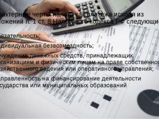 Характерные черты налога как платежа исходя из положений п. 1 ст. 8 Налоговог