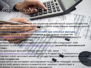 Функции налога Функция налога— это проявление его социально-экономической су