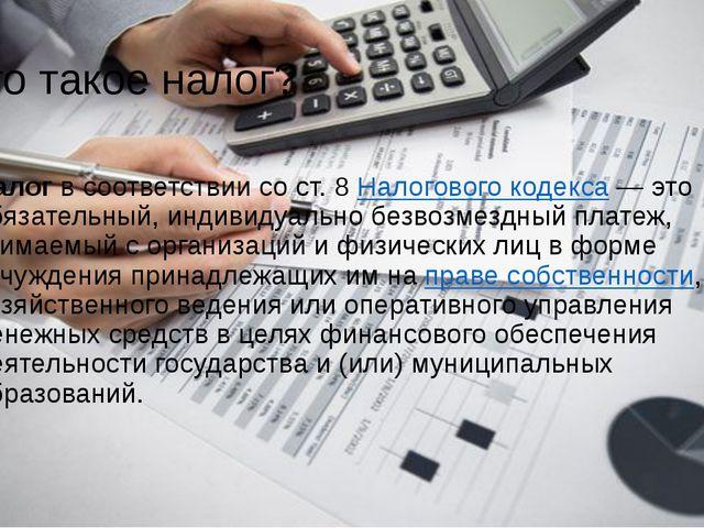 Что такое налог? Налогв соответствии со ст. 8Налогового кодекса— это обяза...