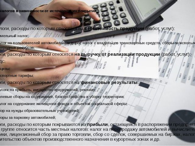 Виды налогов в зависимости от источников их покрытия: налоги, расходы по кото...