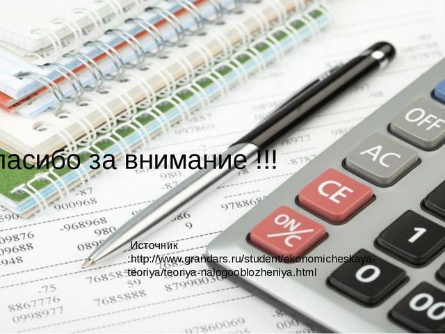 Спасибо за внимание !!! Источник :http://www.grandars.ru/student/ekonomichesk...