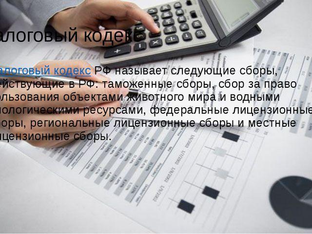 Налоговый кодекс Налоговый кодексРФ называет следующие сборы, действующие в...