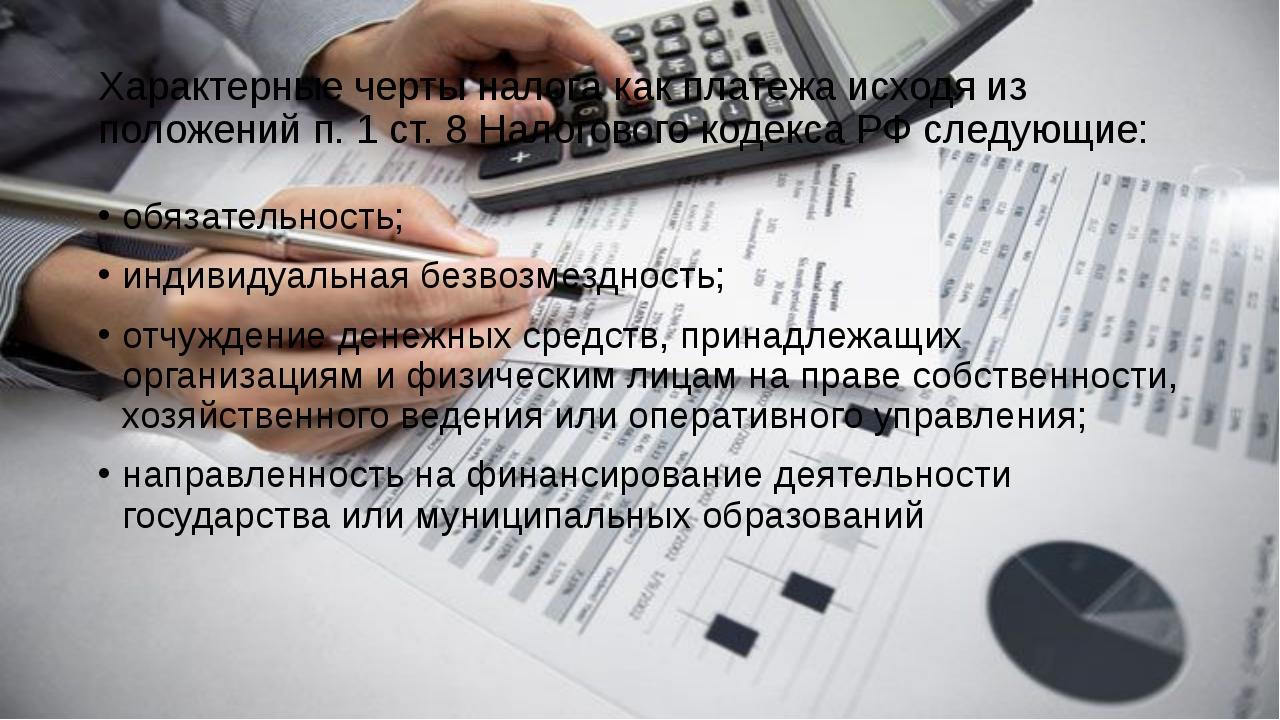 Характерные черты налога как платежа исходя из положений п. 1 ст. 8 Налоговог...