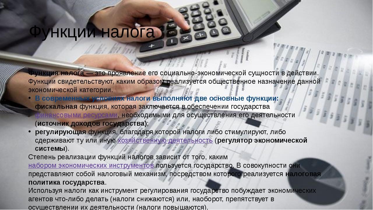 Функции налога Функция налога— это проявление его социально-экономической су...