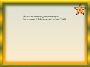 Использован макет для презентации: Матюшкина А.В.http//nsportal.ru /user/3348