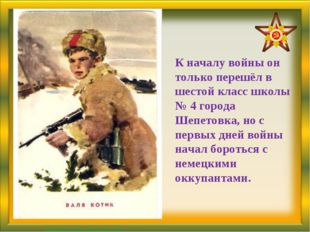 К началу войны он только перешёл в шестой класс школы №4 города Шепетовка, н