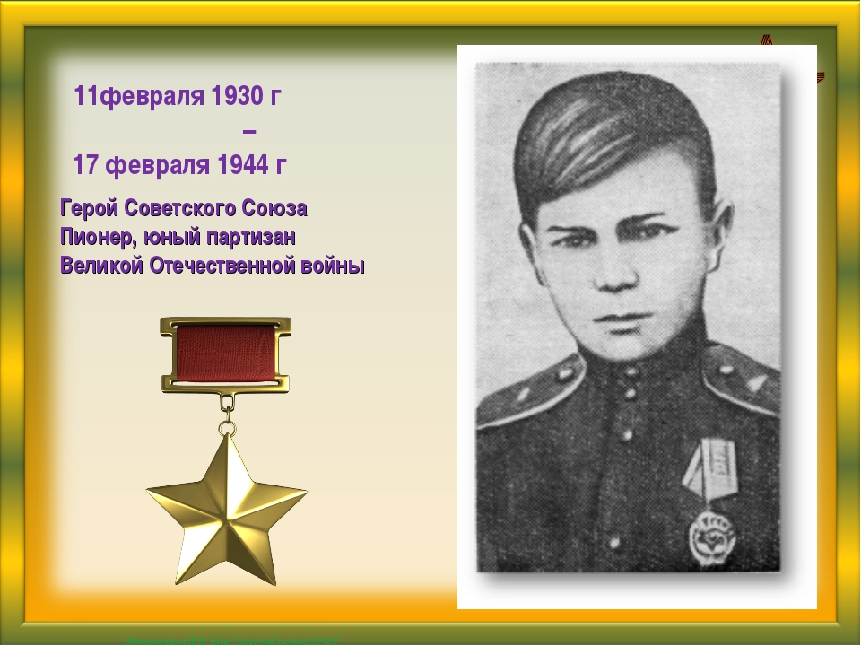 11февраля 1930 г – 17 февраля 1944 г Герой Советского Союза Пионер, юный парт...