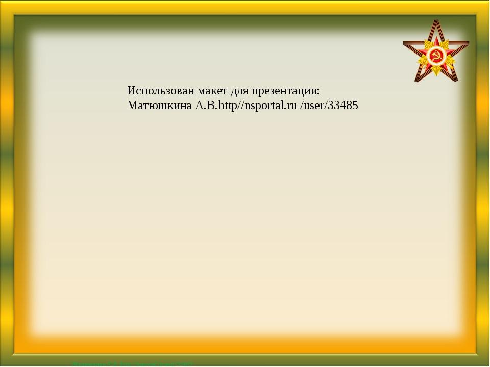 Использован макет для презентации: Матюшкина А.В.http//nsportal.ru /user/3348...