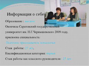 Информация о себе Образование : высшее Окончила Саратовский государственный у