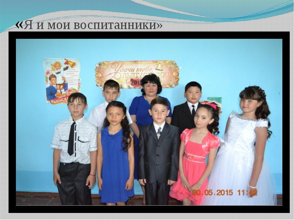 «Я и мои воспитанники» воспитанники» и»